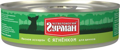 Корм для щенков Гурман Мясное ассорти ягненок, бн. 100г