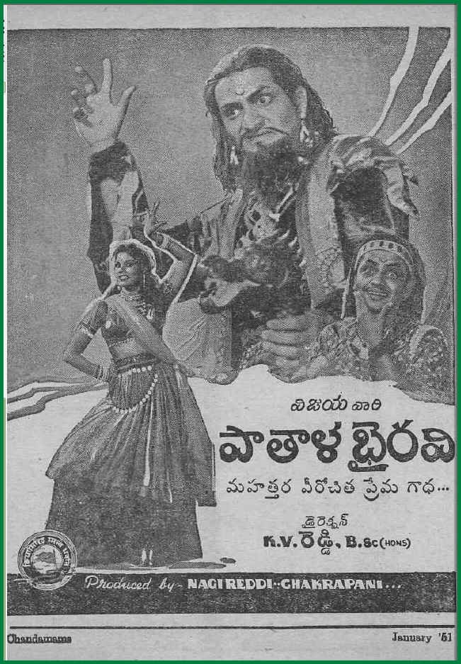 THE LEGEND OF INDIAN CINEMA - PATAL BHAIRAVI - THE MOVIE - CASTING NTR - SVR - RELANGI ETC - THE GREAT JANAPADA MOVIE IN THE HISTORY OF TELUGU CINEMA POSTER PUBLISHED IN CHANDAMAMA IN JAUNARY 1951