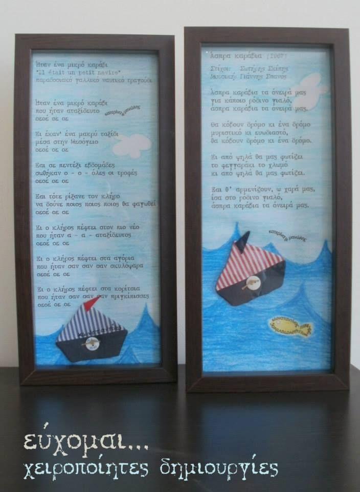 πίνακες για παιδικό δωμάτιο