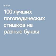 100 лучших логопедических стишков  на разные буквы