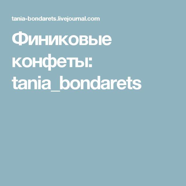 Финиковые конфеты: tania_bondarets