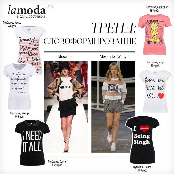 ТРЕНД: СЛОВООБРАЗОВАНИЕ #fashion, #тренд, #весналето2014, #мода, #стиль,  В новом сезоне дизайнеры призывают: создавайте настроение, демонстрируйте чувства, желания, используйте простые и ироничные выражения собственных мыслей. Да здравствуют футболки с принтами-надписями! http://vk.cc/2n5Agz