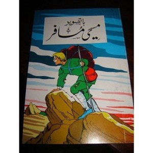 In Urdu Language for Teenagers The Pilgrim's Progress from This World to That Which Is to Come by John Bunyan