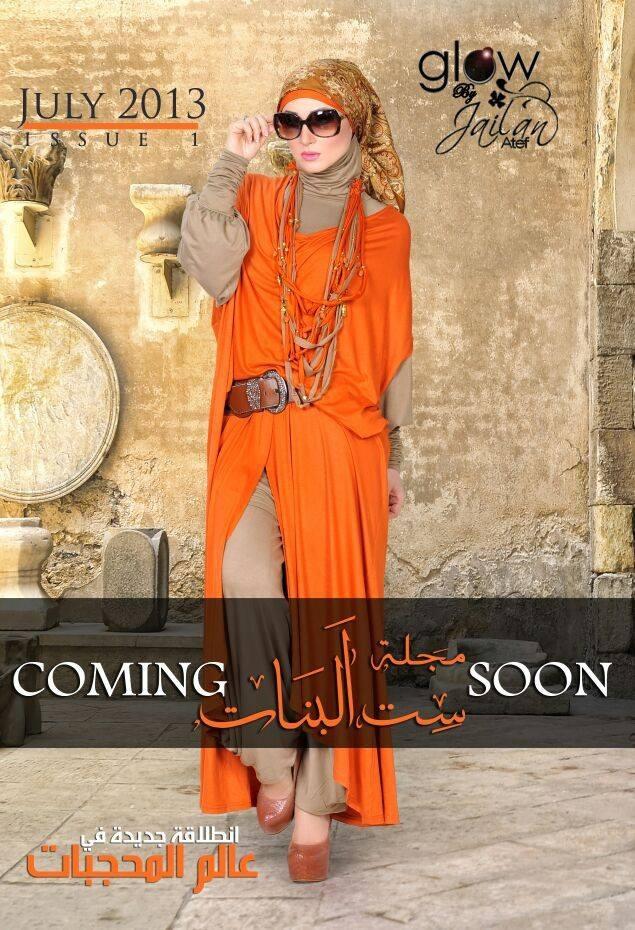 ازياء محجبات  ملابس للمحجبات كاجوال محجبات Casual Hijab