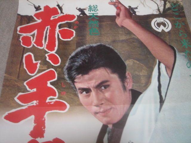 RAIZO ICHIKAWA Bloody Shuriken (1965) 2PANEL POSTER SAMURAI KATANA NINJA JAPAN !