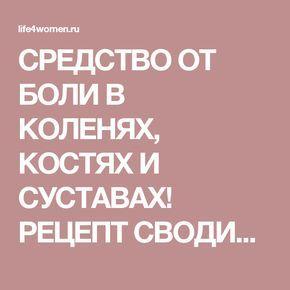 СРЕДСТВО ОТ БОЛИ В КОЛЕНЯХ, КОСТЯХ И СУСТАВАХ! РЕЦЕПТ СВОДИТ С УМА ВЕСЬ МИР! - life4women.ru