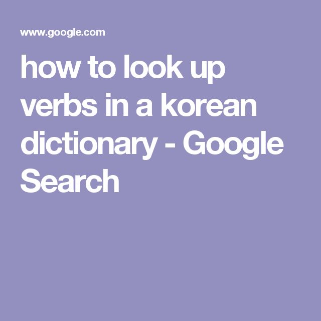 how to look up verbs in a korean dictionary - Google Search