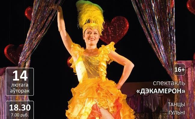 «Лялька» приглашает всех на«Карнавал любви»  14 лютага Беларускі тэатр «Лялька» запрашае гасцей на «Карнавал кахання». У чорна-белай зімовай будзённасці вас чакае феерверк радасці і захаплення, прыгажосці і гумару. У праграме: гульні, конкурсы, танцавальны май�