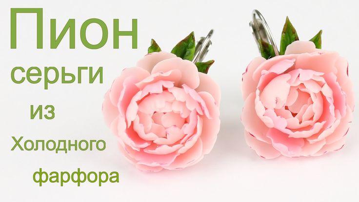 Пион серьги урок по лепке цветов из холодного фарфора