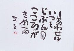 相田みつおさんの詩。 何かに疲れている時に読むと、癒される。不思議な力があるね!