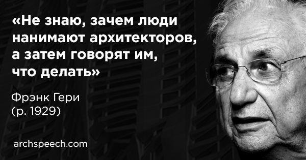 Фрэнк Гери