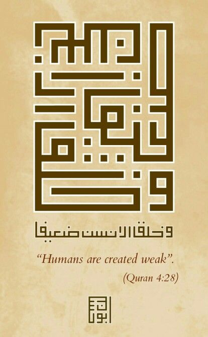 The truth,that we hide.... #squarekufic  #islamiccalligraphy #holykoran