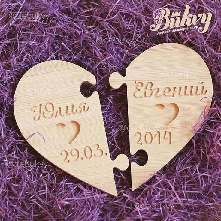 Фотография изделия. Деревянное сердце-пазл с именами в подарок на годовщину свадьбы