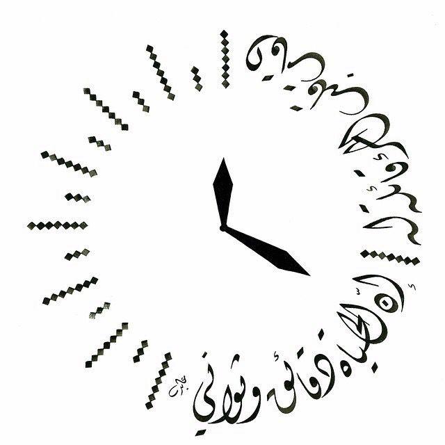 دقات قلب المرء قائلة له ان الحياة دقائق وثواني - من شعر احمد شوقي - خط عابد