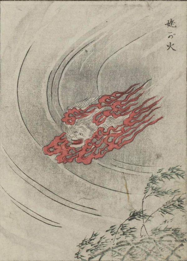 妖怪姥火(うばがび) Ubagabi Yokai