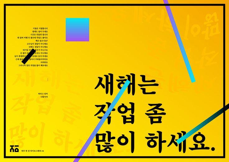 [14.12.27] 2015 새해인사 by Jaeha Kim
