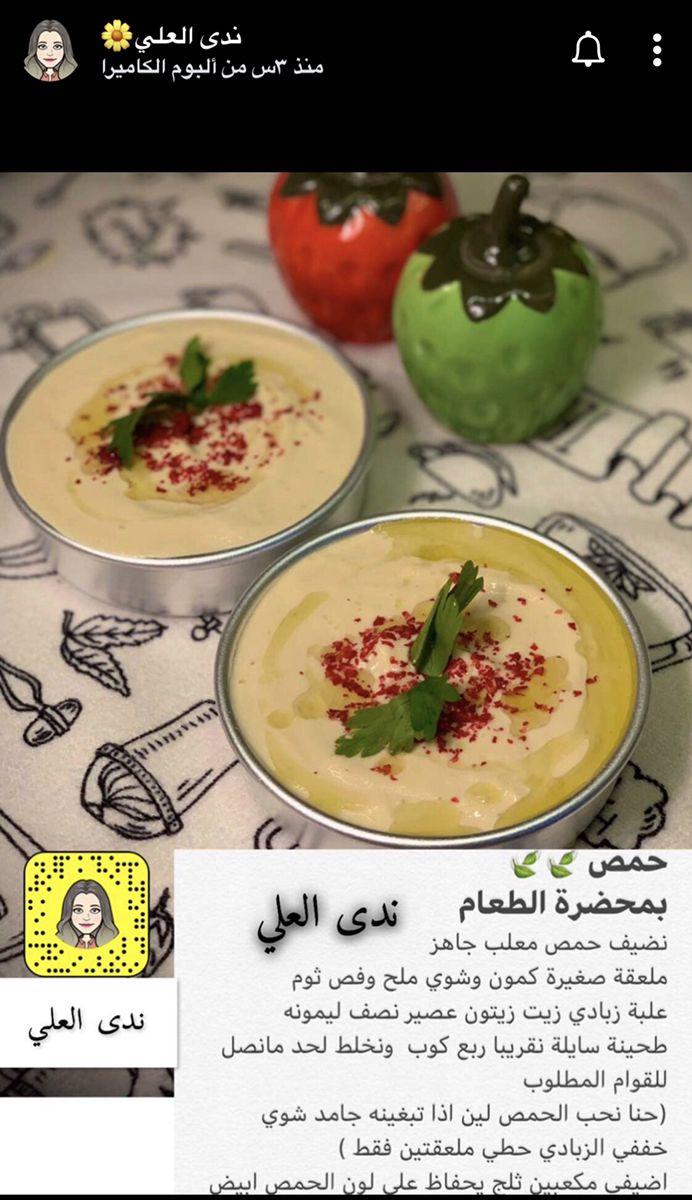 Pin By Najla Majid On Arabic Food Cooking Food Recipes