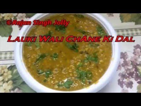 Lauki Wali Chane Ki Dal   Punjabi Chane Ki Dal Recipe   In Hindi