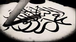 Animation of Shahadah Calligraphy Being Written