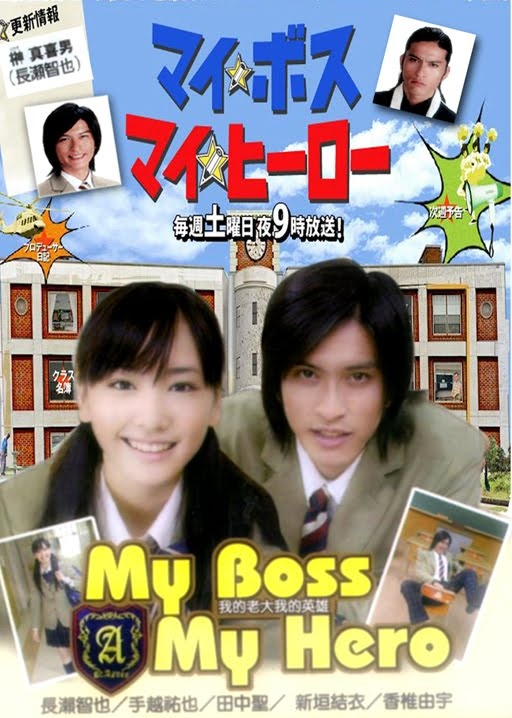 My Boss, My Hero J-Drama (Japanese Drama)