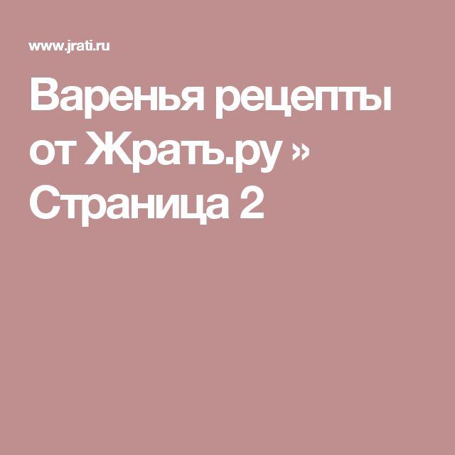 Варенья рецепты от Жрать.ру » Страница 2
