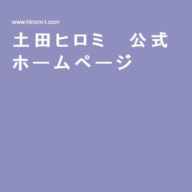 土田ヒロミ(Hiromi Tsuchida) 公式ホームページ