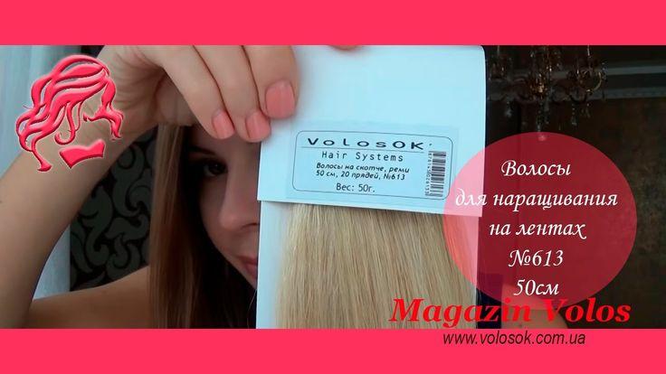 Волосы для ленточного наращивания. Светлый блондин №613 длина 50 см. Как...