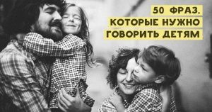 50фраз, которые нужно говорить детям