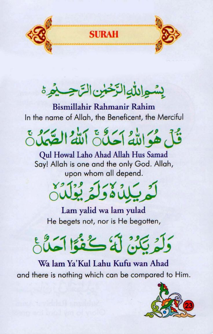 learn and listen quran surah Al Ikhlas