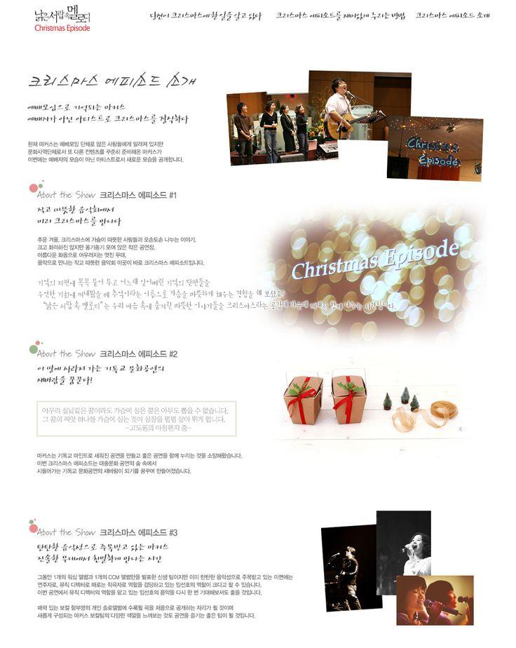 MARKERS Christmas Episode 2007 Website