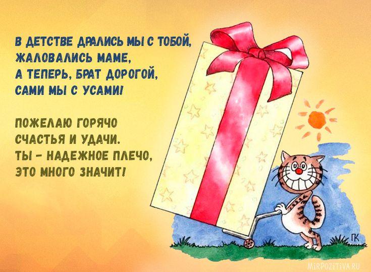 Картинки поздравления с днем рождения брат