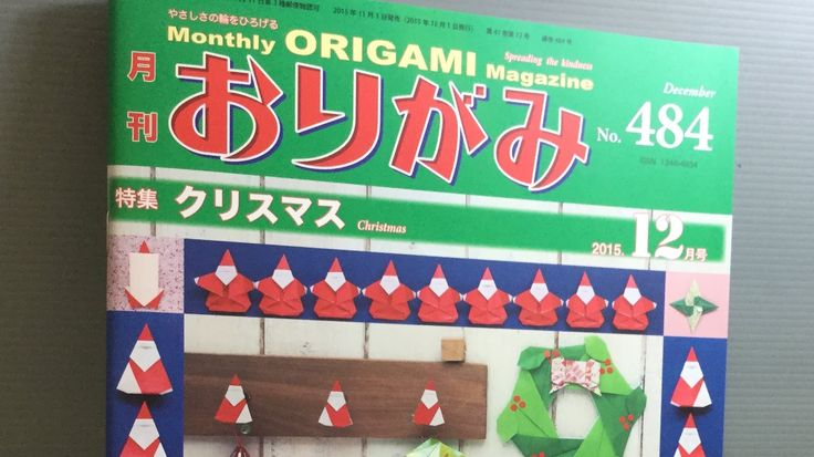 NOA Monthly Origami Magazine December 2015 REVIEW