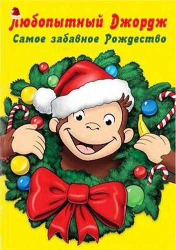 Любопытный Джордж: Самое забавное Рождество