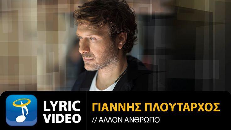Γιάννης Πλούταρχος - Άλλον Άνθρωπο | Giannis Ploutarhos - Allon Anthropo...