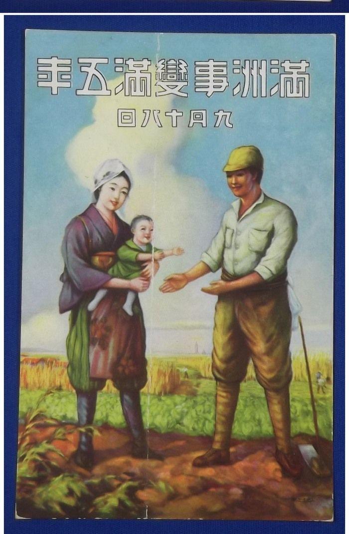 1930's Postcard 5th Anniversary of Mukden Incident - Japan War Art