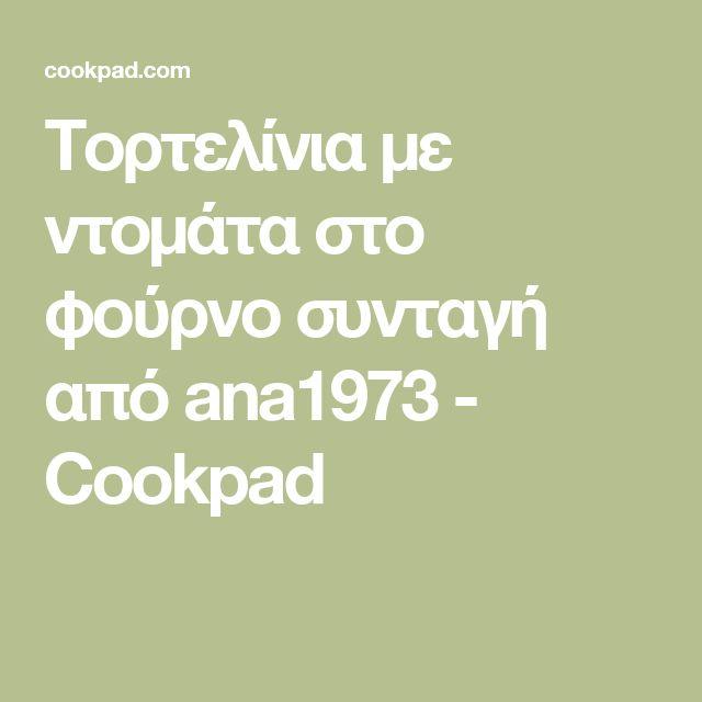 Τορτελίνια με ντομάτα στο φούρνο συνταγή από ana1973 - Cookpad