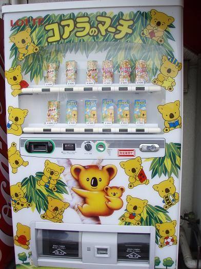 画像で見る自動販売機の世界【珍百景】|ラビット速報