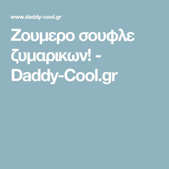 Ζουμερο σουφλε ζυμαρικων! - Daddy-Cool.gr