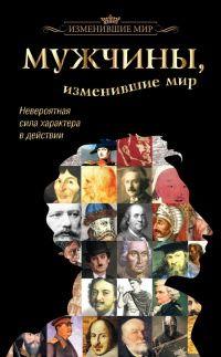 Книга Мужчины, изменившие мир