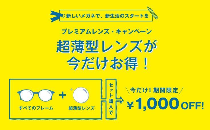 お得 キャンペーン - Google 検索