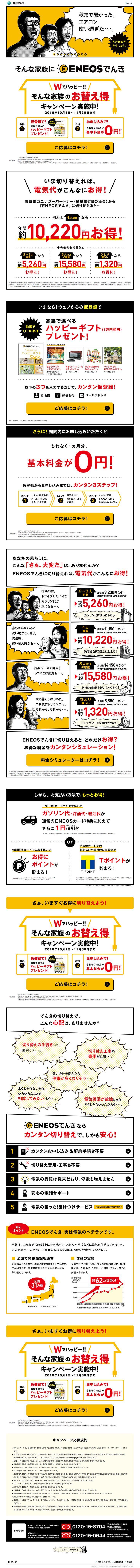 エネオスでんき http://www.noe.jx-group.co.jp/denki/autumn2016cp/