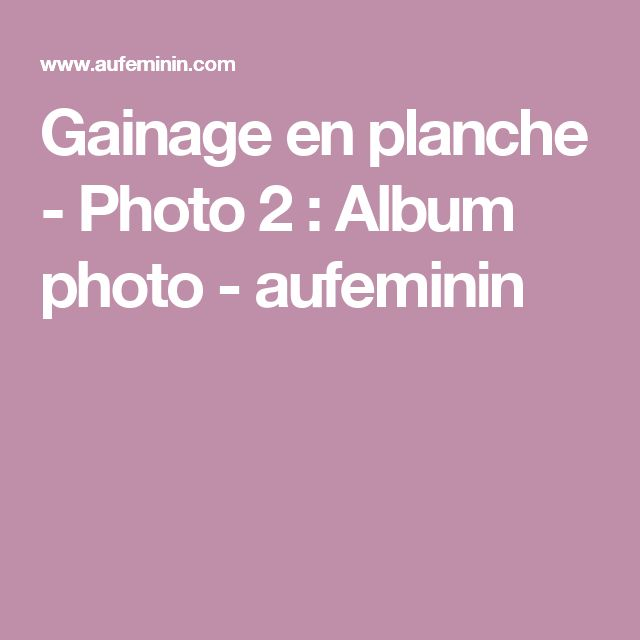 Gainage en planche - Photo 2 : Album photo - aufeminin