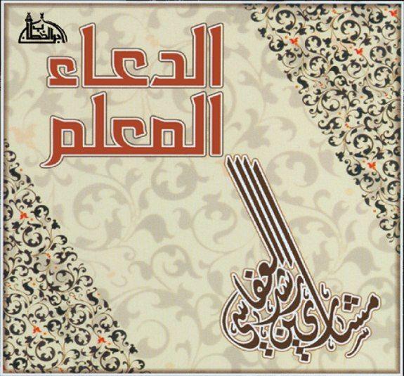 مشاري العفاسي الدعاء المعلم Mp3