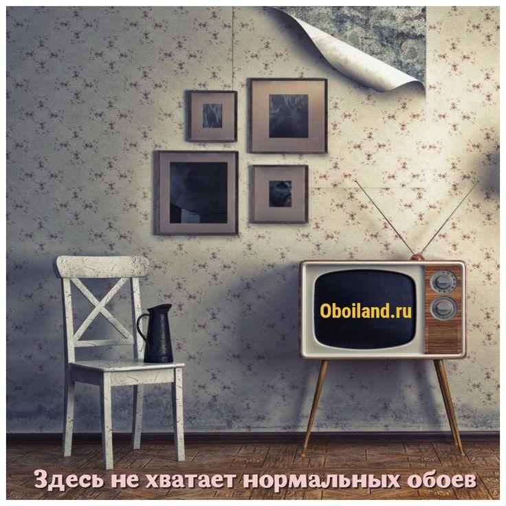 Обои Италия, Германия со скидкой 70%!! 💱 Для людей предприимчивых и прагматичных. www.oboiland.ru #ремонт #квартира #дизайн #магазин
