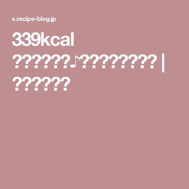 339kcal 秘密にしたい♪和風きのこパスタ | レシピブログ