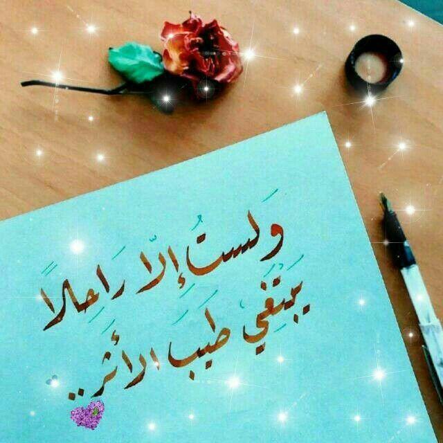 راحلون ويبقى الأثر اقوال Islam Beliefs Islamic Quotes Arabic Calligraphy