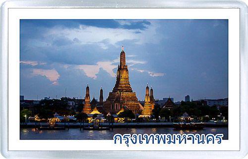 Acrylic Fridge Magnet: Thailand. Bangkok. Wat Arun