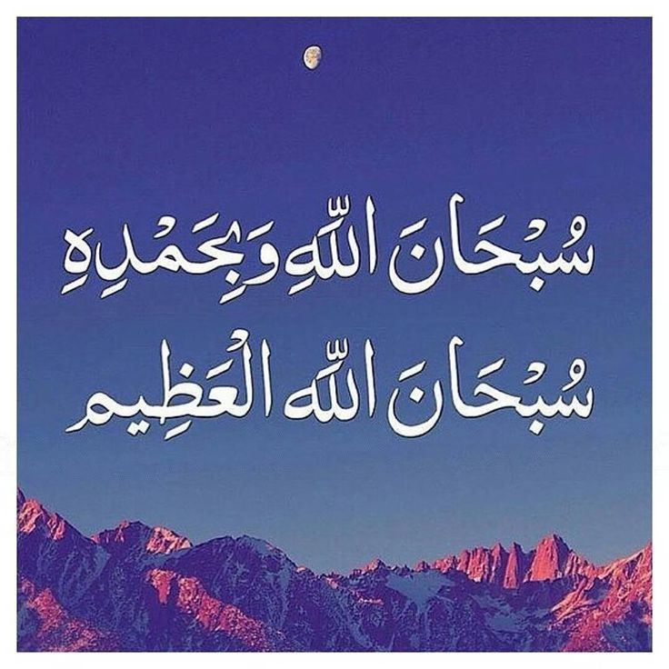 """Abu Hurairah (May Allah be pleased with him) reported: The Messenger of Allah (ﷺ) said, """"There are two statements that are light for the tongue to remember, heavy in the Scales and are dear to the Merciful: 'Subhan-Allahi wa bihamdihi, Subhan-Allahil-Azim [Glory be to Allah and His is the praise, (and) Allah, the Greatest is free from imperfection]'.""""  [Al-Bukhari and Muslim]. reference : Book 16, Hadith 1 Arabic/English book reference : Book 16, Hadith 1408"""