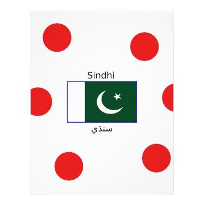 #Sindhi Language And Pakistan Flag Design Letterhead - #office #gifts #giftideas #business