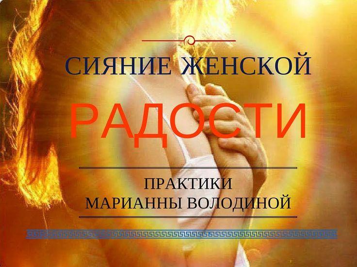 """Женская Медитация """"СИЯНИЕ ЖЕНСКОЙ РАДОСТИ"""""""